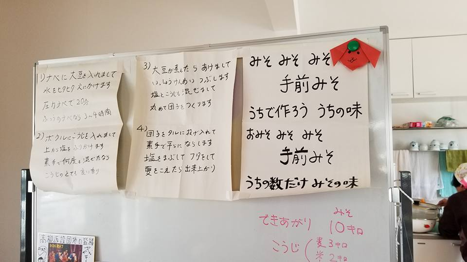 ボナペティ「熊本県宇土市の仮設住宅みんなの家」