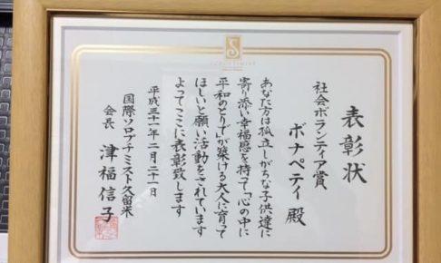 ボナペティ 久留米 社会ボランティア賞 表彰状
