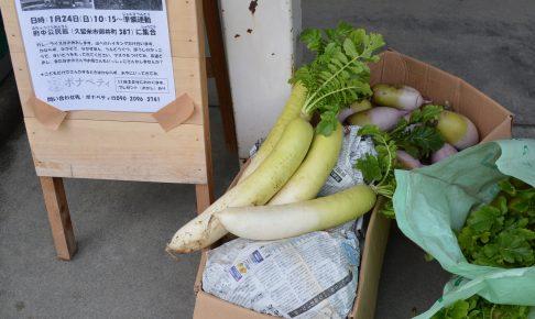 ボナペティ 久留米 フードドライブ こども食堂 野菜
